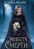 Книга Невеста Смерти (СИ) автора Лена Летняя