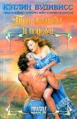 Книга Невеста сумасшедшего графа автора Лоретта Чейз