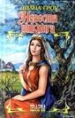Книга Невеста викинга автора Диана Гроу