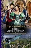Книга Невеста. Счастье по контракту автора Кира Стрельникова
