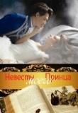 Книга Невесты Моего Принца (СИ) автора Ирина Муравьева