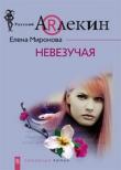Книга Невезучая автора Елена Миронова