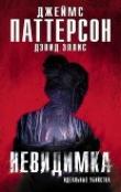 Книга Невидимка. Идеальные убийства автора Джеймс Паттерсон