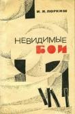 Книга Невидимые бои автора Иосиф Лоркиш