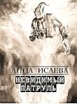 Книга Невидимый Патруль автора Анна Исаева