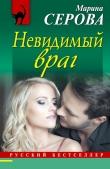 Книга Невидимый враг автора Марина Серова