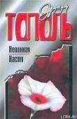 Книга Невинная Настя или 100 первых мужчин автора Эдуард Тополь