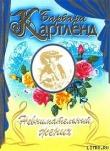 Книга Невнимательный жених (Заложница) автора Барбара Картленд