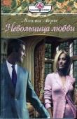 Книга Невольница любви автора Мэхелия Айзекс