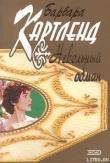 Книга Невольный обман автора Барбара Картленд