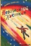 Книга Невозможный Кукушкин автора Галина Галахова