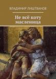 Книга Невсё коту масленица автора Владимир Лиштванов