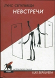 Книга Невстречи автора Луис Сепульведа