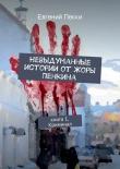 Книга Невыдуманные истории отЖоры Пенкина. Книга 1. Криминал автора Евгений Пекки