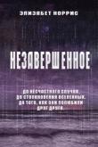 Книга Незавершенное (ЛП) автора Элизабет Норрис