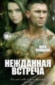 Книга Нежданная встреча (СИ) автора Вера Окишева