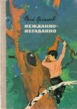 Книга Нежданно-негаданно автора Юрий Ермолаев