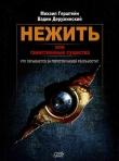 Книга Нежить или Таинственные существа автора Вадим Деружинский