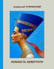 Книга Нежность Нефертити автора Анатолий Чупринский