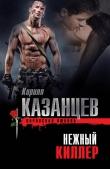 Книга Нежный киллер автора Кирилл Казанцев