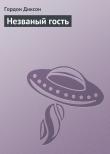 Книга Незваный гость автора Гордон Руперт Диксон