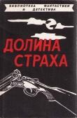 Книга Незваный гость автора Дэшилл Хэммет