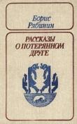 Книга Незваный гость автора Борис Рябинин