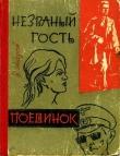 Книга Незваный гость. Поединок автора Виктор Андреев