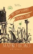 Книга Незвичайні пригоди Марко Поло автора Віллі Мейнк