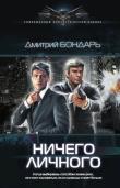 Книга Ничего личного автора Дмитрий Бондарь