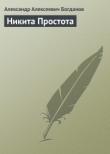 Книга Никита Простота автора Александр Богданов
