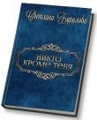 Книга Никто кроме тебя (СИ) автора Светлана Бурилова