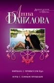 Книга Нирвана с привкусом яда автора Анна Данилова