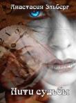 Книга Нити судьбы (СИ) автора Анастасия Эльберг