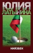 Книга Ниязбек автора Юлия Латынина