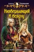 Книга Низвергающий в бездну автора Анна Одувалова