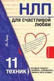Книга НЛП для счастливой любви. 11 техник, которые помогут влюбить, соблазнить, женить кого угодно автора Ева Бергер
