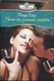 Книга Ночь безумной любви автора Ронда Бэйс