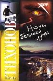 Книга Ночь большой луны автора Карина Тихонова