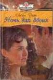 Книга Ночь для двоих автора Люси Дейн