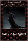 Книга Ночь Хэллоуина (СИ) автора Таланты Литмировские