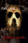 Книга Ночь на Хэллоуин (СИ) автора Алина Некабаева