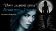 Книга Ночь полной луны (СИ) автора Наталья Галкина