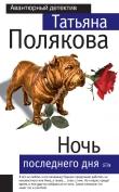 Книга Ночь последнего дня автора Татьяна Полякова