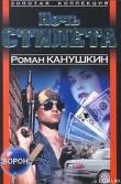 Книга Ночь Стилета автора Роман Канушкин