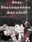 Книга Ночь воплощенных желаний автора Елена Вавилкина