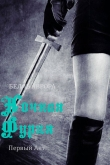 Книга Ночная Фурия. Первый Акт (ЛП) автора Белль Аврора