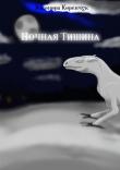 Книга Ночная Тишина автора Нихт Фэрштейн