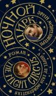 Книга Ночной цирк автора Эрин Моргенштерн