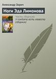 Книга Ноги Эда Лимонова автора Александр Зорич